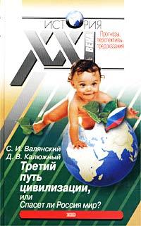С. И. Валянский, Д. В. Калюжный Третий путь цивилизации, или Спасет ли Россия мир?