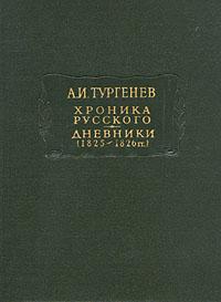 А. И. Тургенев А. И. Тургенев. Хроника русского. Дневники (1825-1826 гг.)