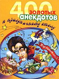 Автор не указан 400 золотых анекдотов к праздничному столу автор не указан инструкции и артикулы военные надлежащие к россиискому флоту