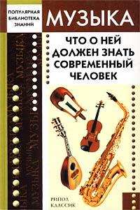 Автор не указан Музыка. Что о ней должен знать современный человек барбан е современный джаз в музыкальной культуре