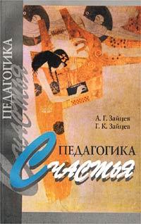 А. Г. Зайцев, Г. К. Зайцев Педагогика счастья (Валеология семьи)