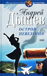 Андрей Дышев Остров невезения