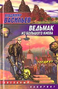 Владимир Васильев Ведьмак из Большого Киева гриль рестораны киева