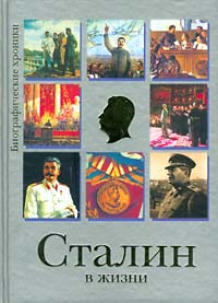 Е. Гусляров Сталин в жизни