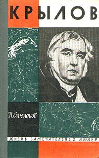 Н. Степанов Крылов