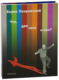 Борис Покровский Что, для чего и как?