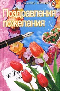 Владимир Габелев,Евгений Ехилевский Поздравления, пожелания