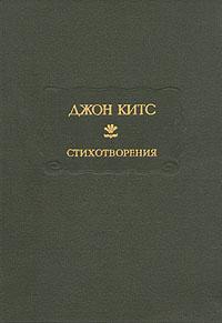 Джон Китс Джон Китс. Стихотворения