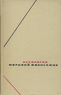 Антология мировой философии. В четырех томах. Том 1. Часть 1
