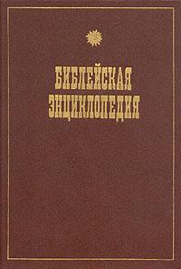 Архимандрит Никифор Иллюстрированная полная популярная Библейская энциклопедия