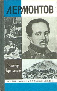 Виктор Афанасьев Лермонтов