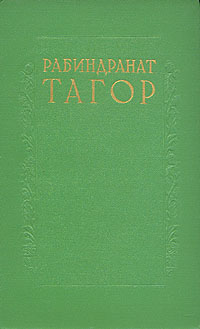 Рабиндранат Тагор Рабиндранат Тагор. Сочинения в восьми томах. Том 3 рабиндранат тагор берег бибхи