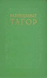 Рабиндранат Тагор Рабиндранат Тагор. Сочинения в восьми томах. Том 7 рабиндранат тагор берег бибхи