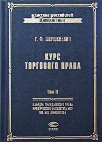 Г. Ф. Шершеневич Курс торгового права. Том II. Товар. Торговые сделки