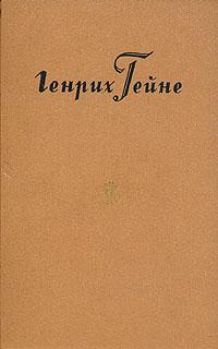 Генрих Гейне Генрих Гейне. Собрание сочинений в десяти томах. Том 9 генрих гейне гейне избранные произведения