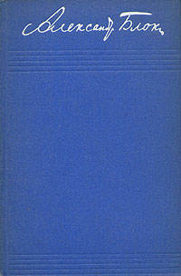 Александр Блок Александр Блок. Собрание сочинений в 8 томах. Том 1