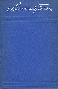 Александр Блок Александр Блок. Собрание сочинений в 8 томах. Том 4 александр блок драматические произведения