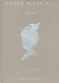Эдгар Алан По Эдгар Аллан По. Стихотворения/Edgar Allan Poe. Poems
