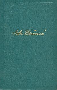 Лев Толстой Лев Толстой. Собрание сочинений в четырнадцати томах. Том 7