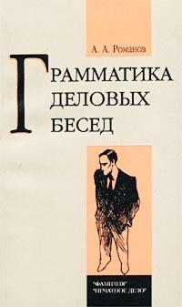 А. А. Романов Грамматика деловых бесед
