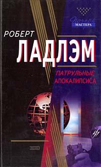 Роберт Ладлэм Патрульные Апокалипсиса