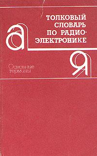 Петр Горохов Толковый словарь по радиоэлектронике. Основные термины в т першин основы радиоэлектроники