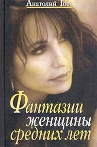 Анатолий Тосс Фантазии женщины средних лет