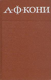 А. Ф. Кони А. Ф. Кони. Собрание сочинений в восьми томах. Том 8 анатолий федорович кони обвинительные и судебные речи
