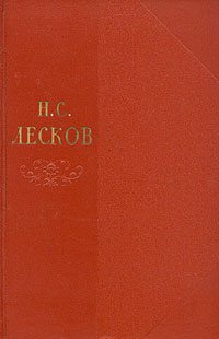 Н. С. Лесков Н. С. Лесков. Собрание сочинений в одиннадцати томах. Том 4 цена 2017