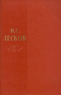 Н. С. Лесков Н. С. Лесков. Собрание сочинений в одиннадцати томах. Том 8