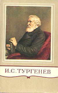 И. С. Тургенев И. С. Тургенев. Полное собрание сочинений и писем в 28 томах. Письма в 13 книгах. Том 1