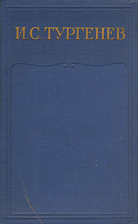 И. С. Тургенев И. С. Тургенев. Собрание сочинений в 15 томах. Том 2 цены онлайн