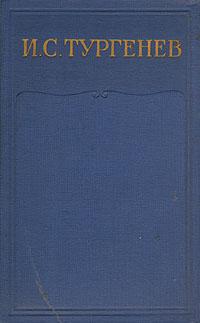 И. С. Тургенев И. С. Тургенев. Собрание сочинений в 15 томах. Том 10 цены онлайн