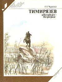 Г. Т. Черненко Тимирязев в Петербурге - Петрограде авиабилеты в петербурге