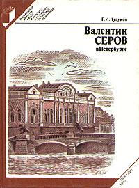 Г. И. Чугунов Валентин Серов в Петербурге