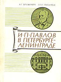 А. С. Мозжухин, В. О. Самойлов И. П. Павлов в Петербурге - Ленинграде
