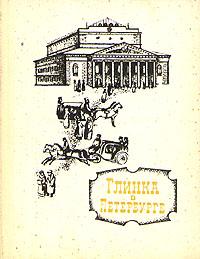 А. А. Орлова Глинка в Петербурге авиабилеты в петербурге