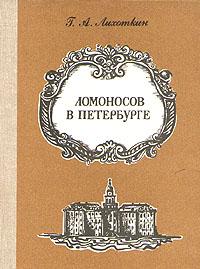 Г. А. Лихоткин Ломоносов в Петербурге