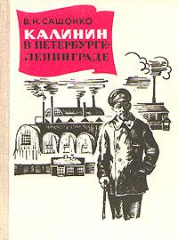 цены на В. Н. Сашонко Калинин в Петербурге - Ленинграде  в интернет-магазинах