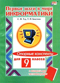 С. Н. Тур, Т. П. Бокучава Первые шаги в мире информатики. Опорные конспекты для 9 класса (+ вкладыш для тестовых работ)