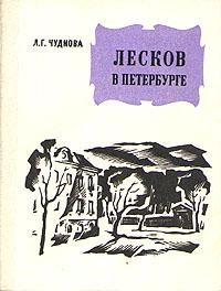 Л. Г. Чуднова Лесков в Петербурге