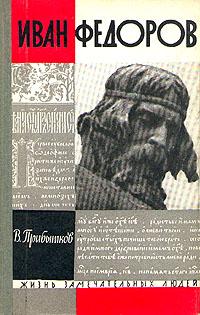 В. Прибытков Иван Федоров бизнес книга года 2015