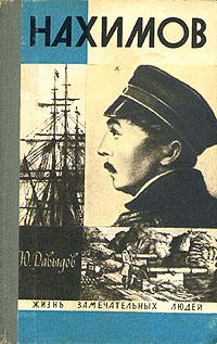 Ю. Давыдов Нахимов