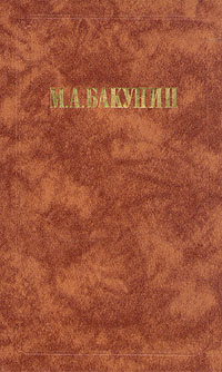 М. А. Бакунин М. А. Бакунин. Философия. Социология. Политика ф и гиренок философия наука культура выпуск 4