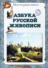 Л. Жукова. Азбука русской живописи