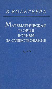 В. Вольтерра Математическая теория борьбы за существование