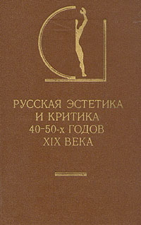 Русская эстетика и критика 40 - 50-х годов XIX века