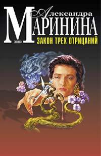 Александра Маринина Закон трех отрицаний