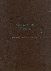 Физиология Петербурга