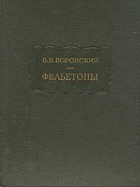 В. Воровский Воровский. Фельетоны